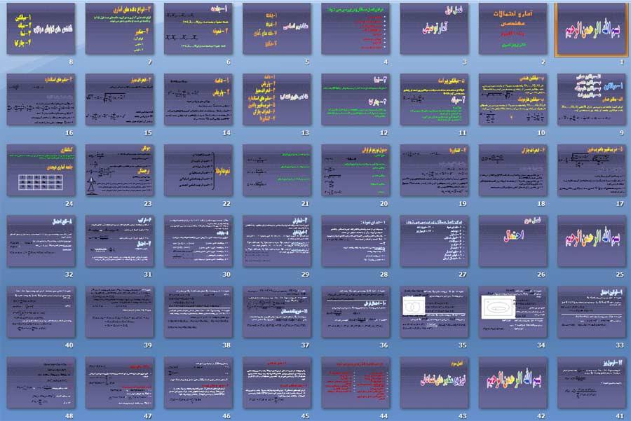 دانلود بهترین و کامل ترین پاورپوینت آمار و احتمالات مهندسی